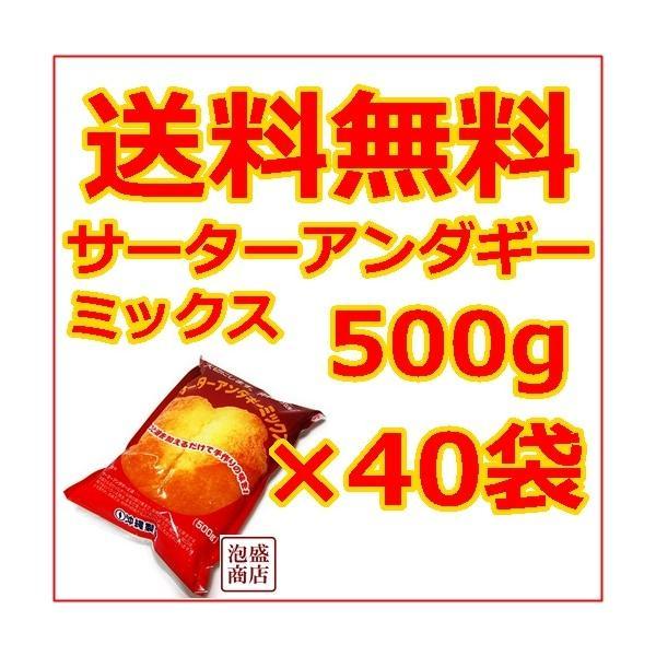 サーターアンダギーミックス 40袋セット 沖縄おみやげ