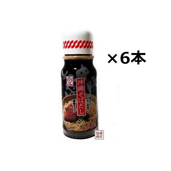 沖縄そばだし 濃縮タイプ 390g×6本セット  サン食品