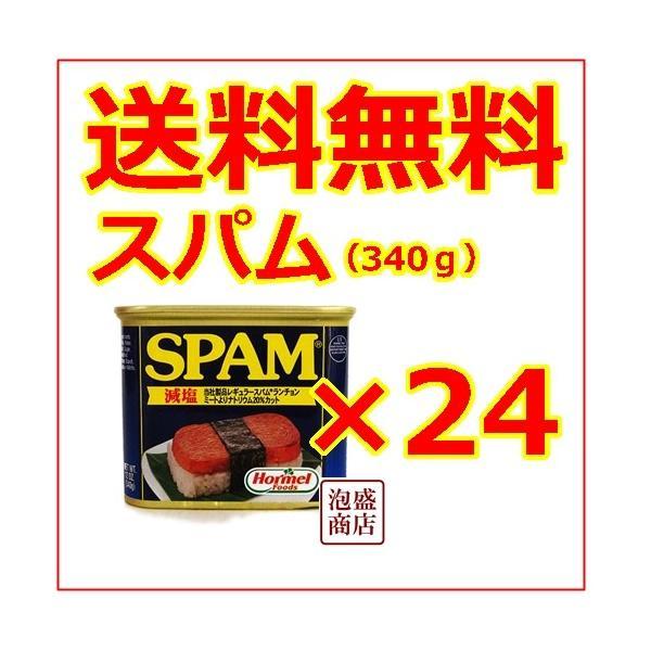 スパム SPAM 減塩ポークランチョンミート 24缶 沖縄お土産 チューリップと並ぶ