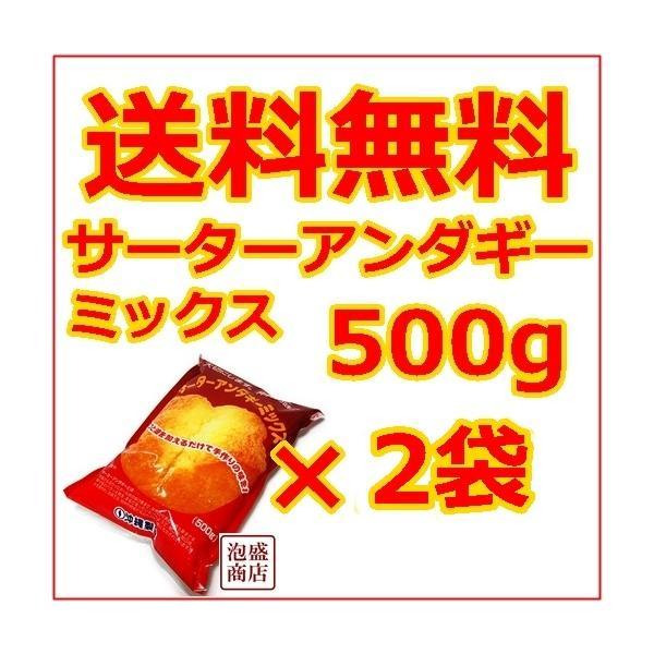 サーターアンダギーミックス 2袋セット