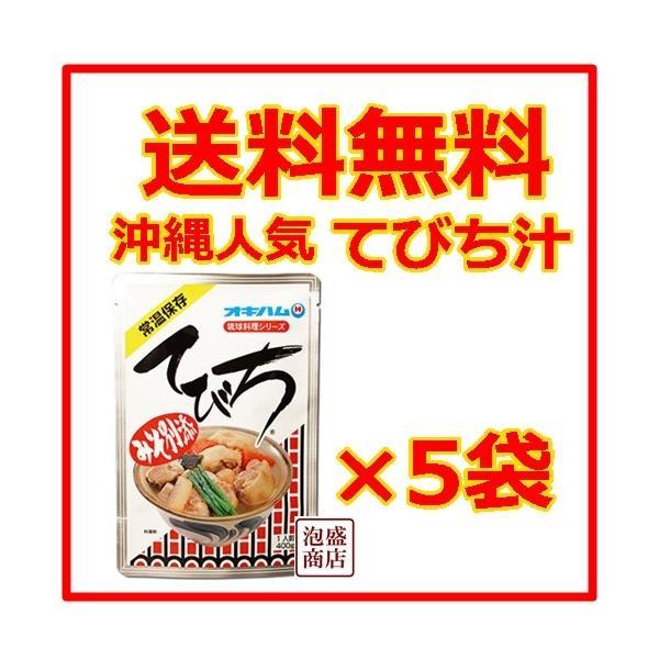 てびち汁  豚足スープ  オキハム 400g   5袋セット   沖縄 レトルト