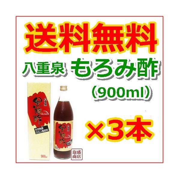 八重泉 黒麹酢 もろみ酢 900ml   3本セット 沖縄八重泉酒造
