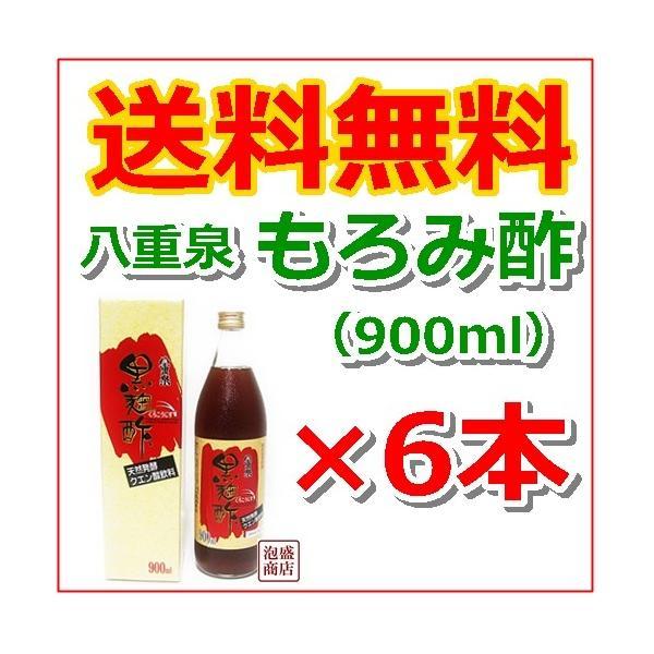 八重泉 黒麹酢 もろみ酢 900ml   6本セット 沖縄八重泉酒造