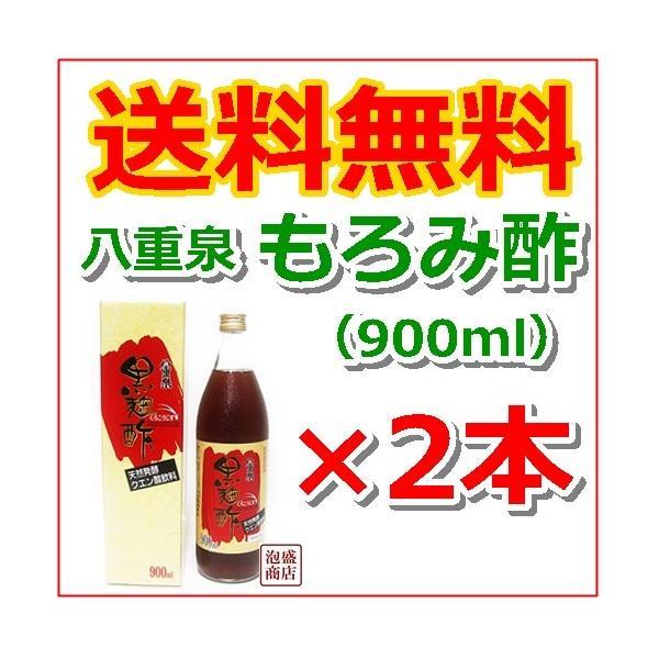 八重泉 黒麹酢 もろみ酢 900ml   2本セット 沖縄八重泉酒造