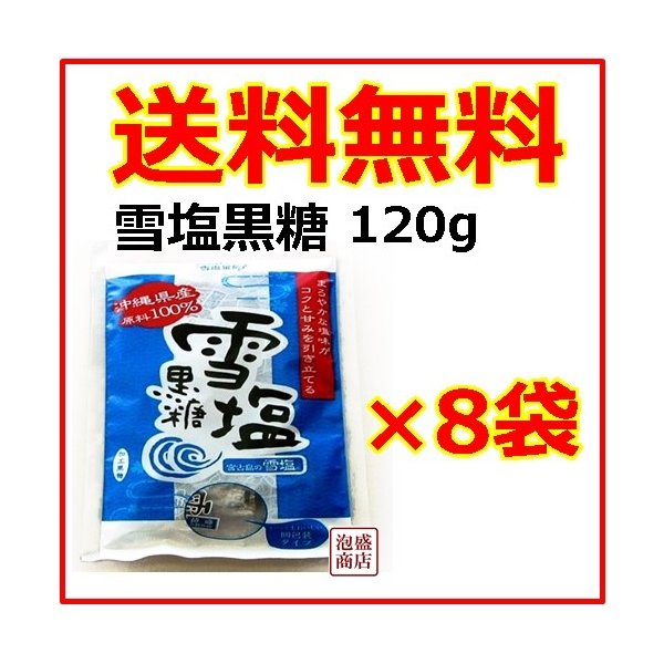 黒糖 雪塩黒糖   黒砂糖   垣之花   120g  8袋セット    黒砂糖