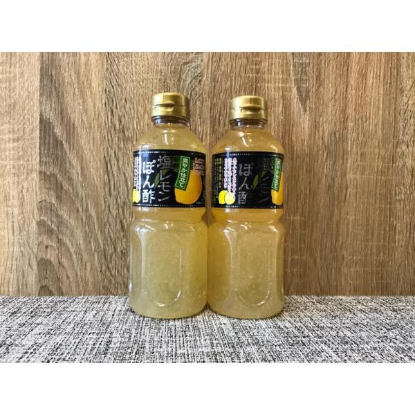 塩レモンぽん酢2本セット awasmile2015