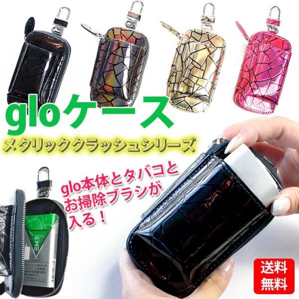 glo グロー専用 ケース メタリッククラッシュシリーズ (全4色) カラビナ付き 加熱式タバコ入れ 加熱式たばこ入れ レザー グローケース gloケース