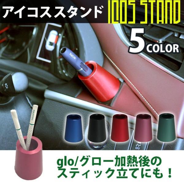 【取付シール付き】アイコススタンド 加熱後の glo グロー スティック置きにも! (全5色)  iQOS 専用 スタンド 灰皿 加熱式たばこ