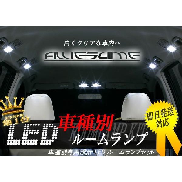【簡単取付キット付き♪】ホンダ ライフ JB1用 室内LEDルームランプ1点セット