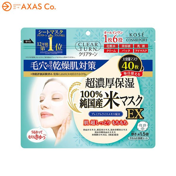 CLEAR TURN(クリアターン) 純国産米 マスク EX