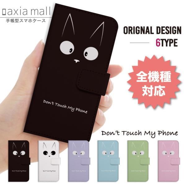 c4cda9bc7c スマホケース 手帳型 iPhone8 iPhone XS Max XR ケース Xperia AQUOS 全機種対応 猫 ネコ ...
