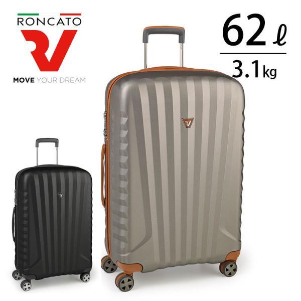 今だけ!スーツケースベルトプレゼント! ロンカート RONCATO スーツケース 62L E-LITE イーライト 5222 ラッピング不可