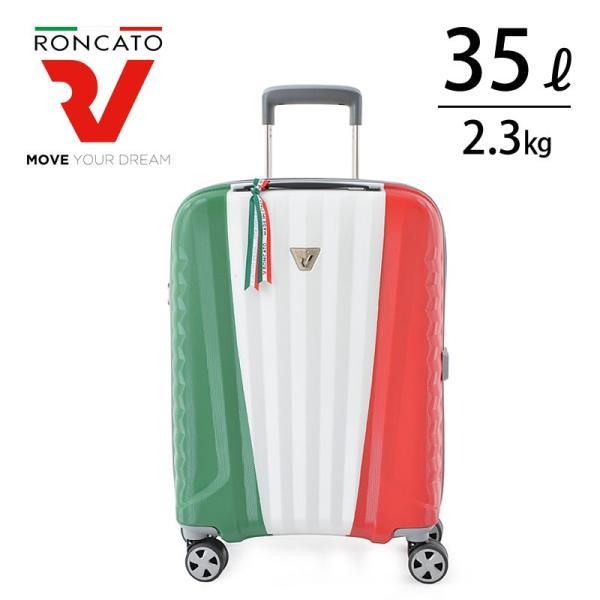 今だけ!スーツケースベルトプレゼント! ロンカート RONCATO スーツケース 35L プレミアム ジッパー スーパー ライト トリコローレ 5463 ラッピング不可