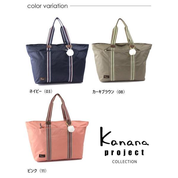 (ミトンプレゼント)カナナプロジェクト コレクション Kanana  54912 トートバッグ 大 折りたたみ ストライプフォールド  レディース