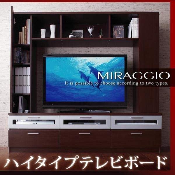 ハイタイプ テレビボード miraggio ミラジオ テレビ台 TV台 テレビラック TVラック TVボード AVラック AVボード AV収納 リビング収納 大型 大容量 引き出し|axisnet