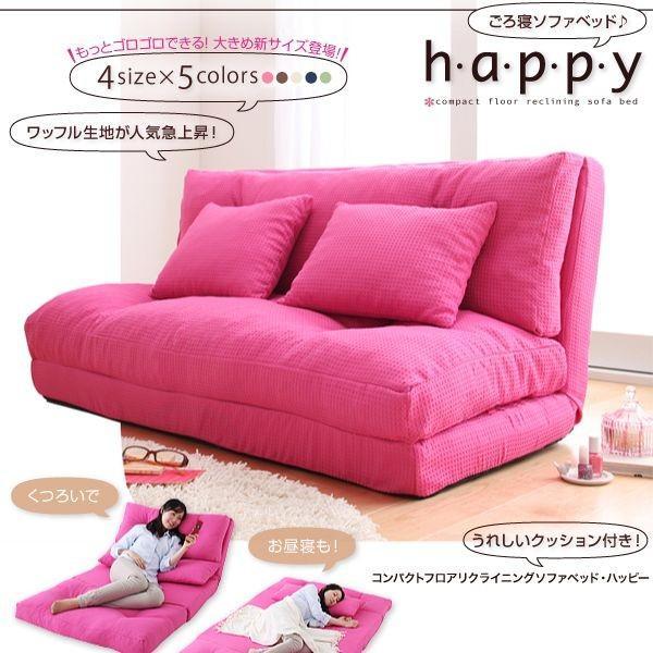 コンパクト フロア リクライニング ソファベッド happy ハッピー 幅60cm〜 ブラウン アイボリー ネイビー ライムグリーン ピンク ソファベッド ソファーベッド|axisnet