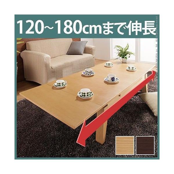 ローテーブル 木製 折れ脚伸長式テーブル グランデウイング 幅120〜最大180cm×奥行75cm センターテーブル リビングテーブル カフェテーブル コーヒーテーブル|axisnet