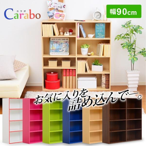 カラフル6色展開 多目的ラック  -Carabo- カラボ  (本棚・書棚・コミック収納・リビング収納)|axisnet