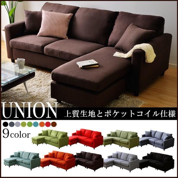 選べる7カラー ポケットコイル入りコーナーソファー Union-ユニオン-|axisnet