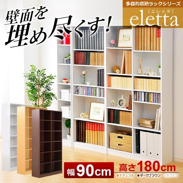 多目的収納ラック90幅 -Eletta-エレッタ (本棚・書棚・収納棚・シェルフ)|axisnet