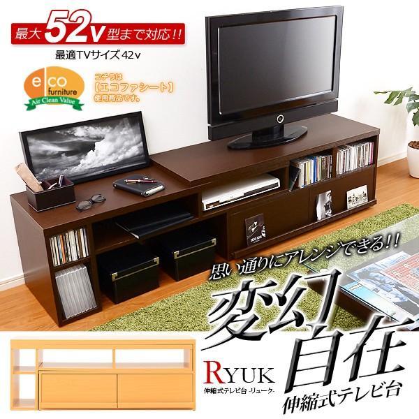 伸縮式テレビ台 Ryuk-リューク- (TV台・AVラック)|axisnet