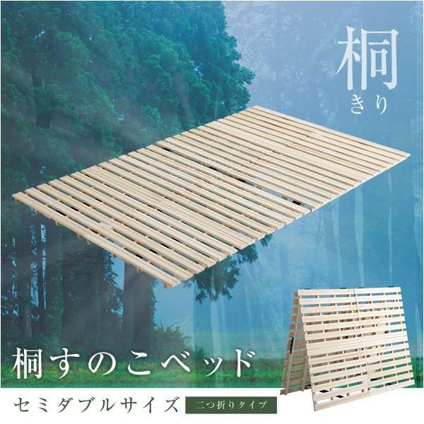 すのこベッド 2つ折り式 桐仕様(セミダブル) Coh-ソーン-  ベッド 折りたたみ 折り畳み すのこベッド 桐 すのこ 二つ折り 木製 湿気|axisnet