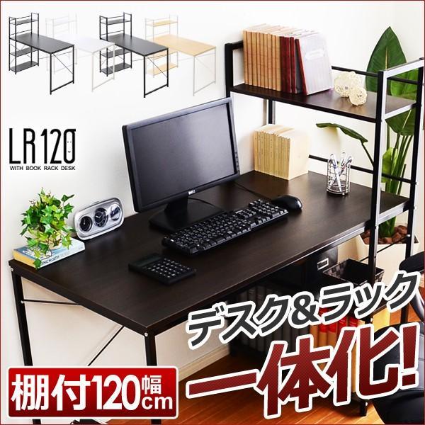 ブックラック付きパソコンデスク -L/R-エルアール120cm幅|axisnet