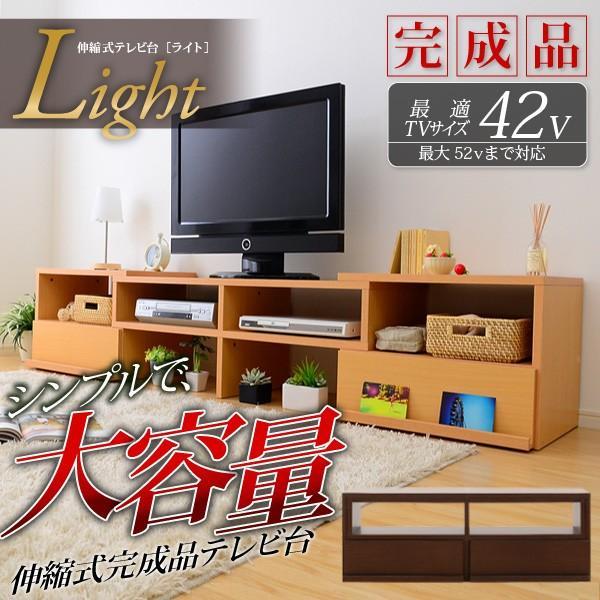 完成品伸縮式テレビ台 -Light-ライト (コーナーTV台・ローボード・リビング収納)|axisnet