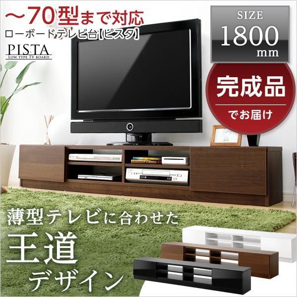 完成品TV台180cm幅  Pista-ピスタ- (テレビ台,ローボード)|axisnet
