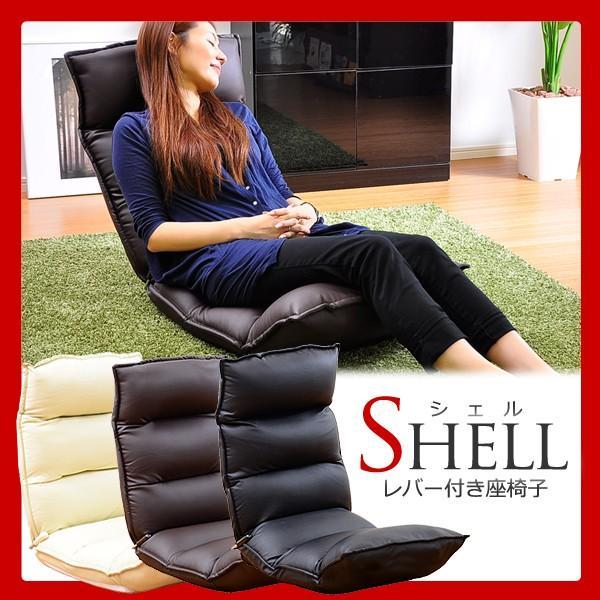 レバー付きリクライニング座椅子  New Shell ニューシェル  PVCタイプ|axisnet