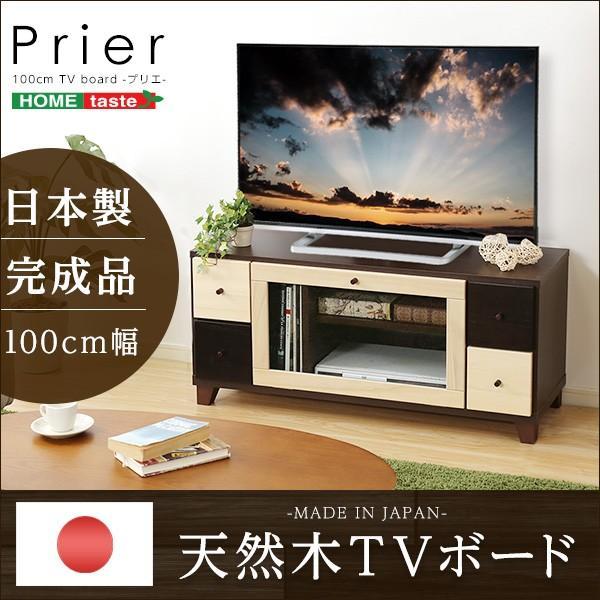 完成品TVボード prier-プリエ- (幅101cm 国産 テレビ台 完成品 ツートンカラー 桐) axisnet