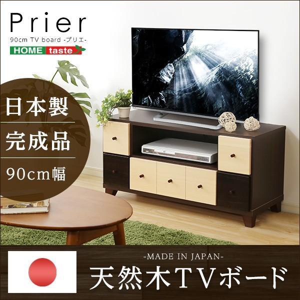完成品TVボード prier-プリエ- (幅93cm 国産 テレビ台 完成品 ツートンカラー 桐)|axisnet