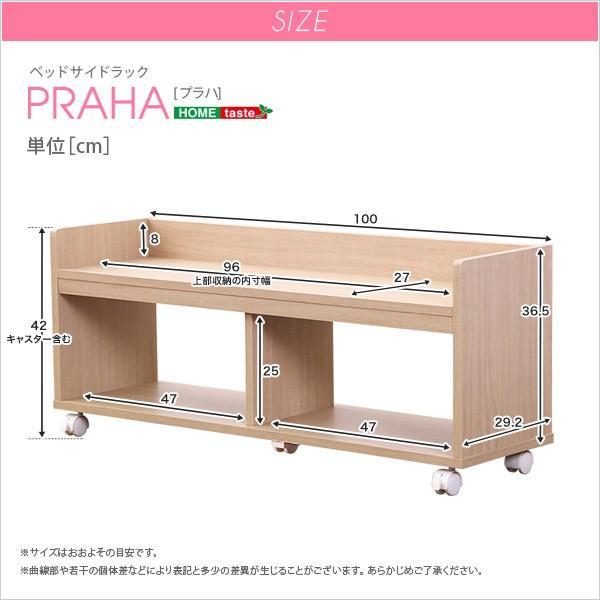 ベッドサイドラック プラハ-PRAHA- (ベッド収納 チェスト)|axisnet|02