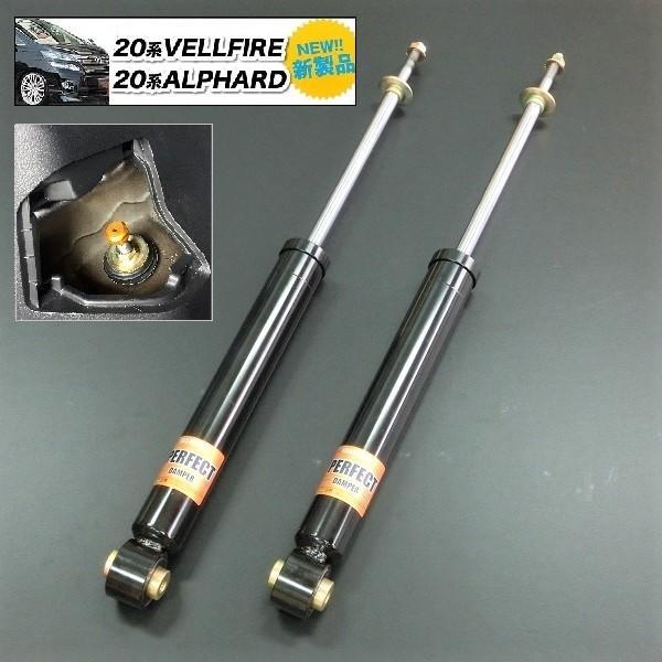 新発売 PERFECT DAMPER New Air リアショック 20系 アルファード ヴェルファイア ANH20W/25W GGH20/25W ATH20W ハイブリッド 新品|axisstyling
