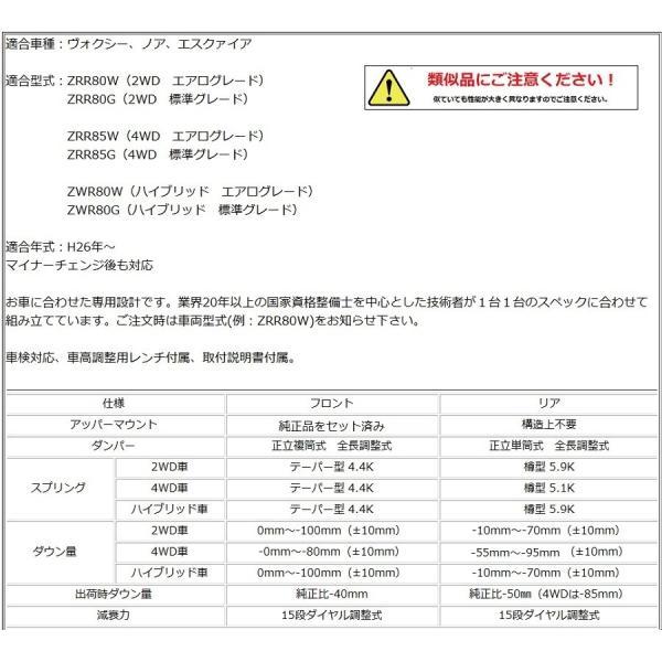 4/18日頃の出荷 アッパーマウント付 80 ヴォクシー ノア エスクァイア 車高調 ZRR80W/80G/85W/80G ZWR80W/85G パーフェクトダンパー3 アクシススタイリング|axisstyling|03