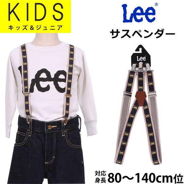 97a6b017c Lee リー 80〜140cm位まで キッズ 子供 サスペンダー ロゴ 幼稚園 ベビー QPER21-0220002