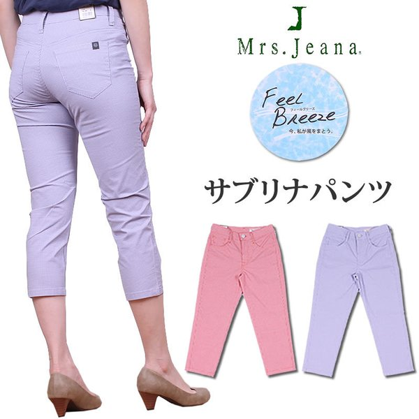 SALE サブリナパンツ MrsJeana--MJ4116_33_24_08
