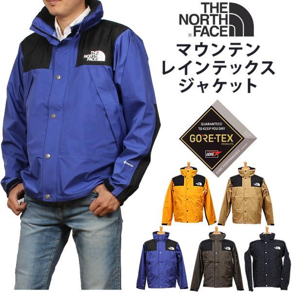 THE NORTH FACE ザ・ノースフェイス マウンテン レインテックス ジャケット マウンテンパーカー レインコート NP11935|axs-sanshin