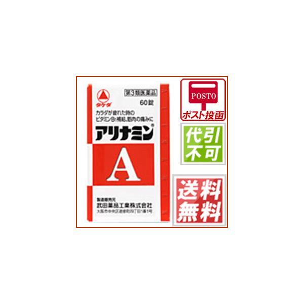アリナミンA60錠第3類医薬品筋肉痛/関節痛/肉体疲労/肩こり痛/腰痛