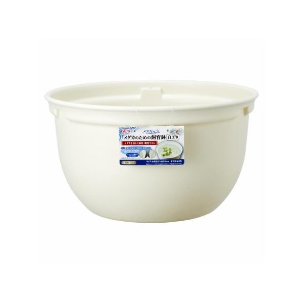 メダカ元気メダカのための飼育鉢白370