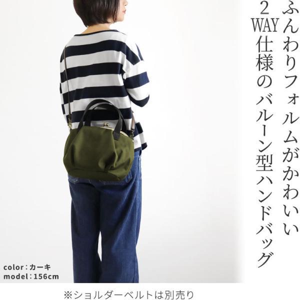 がま口バルーントートバッグ Sarei コーデュラ(R)Eco Fabric 在庫商品|ayano-koji|02