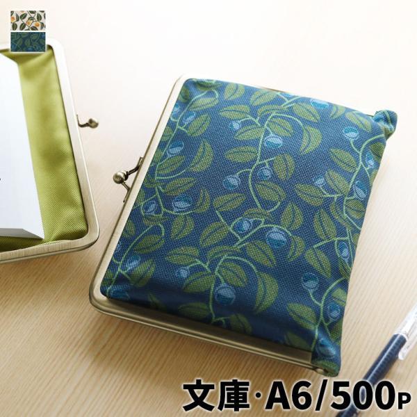 がま口ブックカバー 500P用  帆布 がまの実 在庫商品 ayano-koji