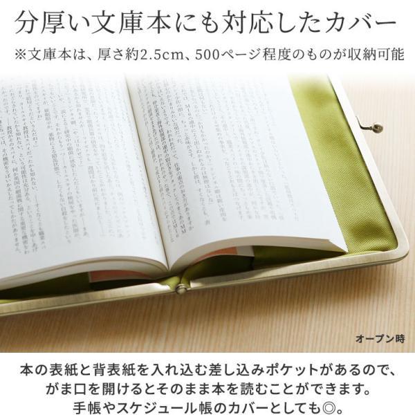 がま口ブックカバー 500P用  帆布 がまの実 在庫商品 ayano-koji 02