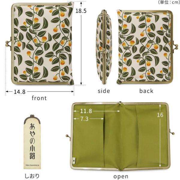 がま口ブックカバー 500P用  帆布 がまの実 在庫商品 ayano-koji 04