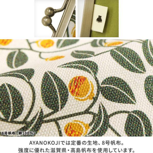 がま口ブックカバー 500P用  帆布 がまの実 在庫商品 ayano-koji 05