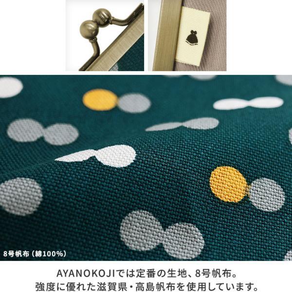 がま口ブックカバー 500P用  帆布・にこだま柄 在庫商品|ayano-koji|05