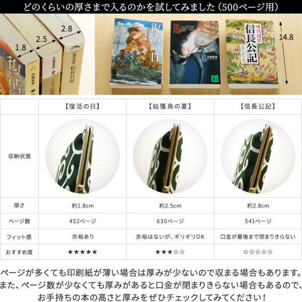 がま口ブックカバー 500P用  帆布・にこだま柄 在庫商品|ayano-koji|06