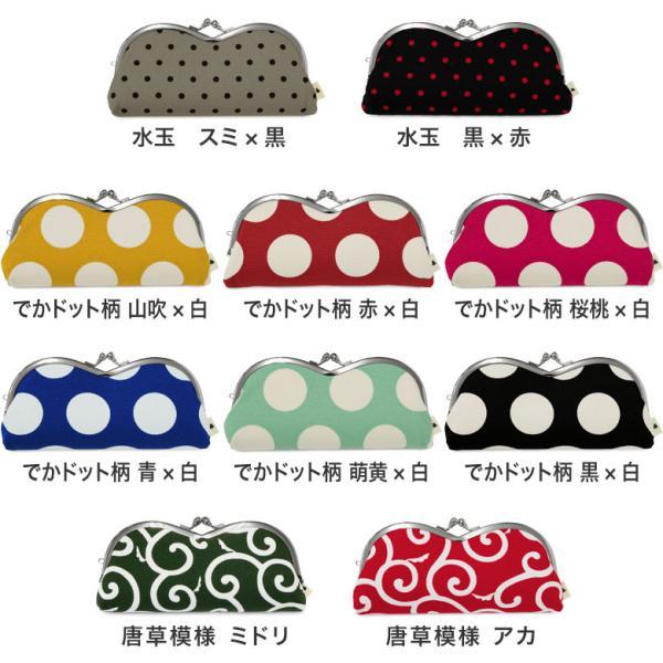 山型がま口メガネケース 帆布・唐草 水玉  在庫商品|ayano-koji|03