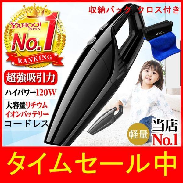 車用掃除機カークリーナー強力吸引ハイパワーパワフル充電式ハンディークリーナーコードレスUSB充電洗車ペット