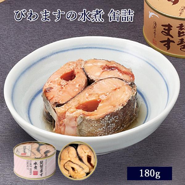 [あゆの店きむら] びわます 水煮 缶詰 ( びわます缶 ) 135g 鱒 水煮 缶詰 滋賀 / BKA